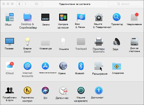 Екранна снимка на предпочитанията за системата на Mac