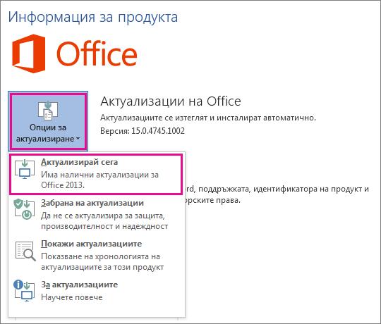 Ръчна проверка за актуализации на Office в Word 2016