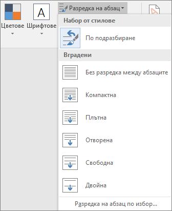 """В раздела """"Проектиране"""" са показани опциите на """"Разредка на абзац""""."""