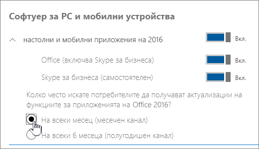 Задаване на компилации за месечен канал за PC потребители