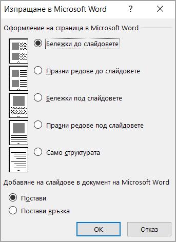 Изпращане в Microsoft Word ''