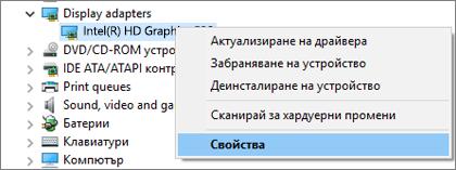 Отидете на диспечера на устройствата на Windows, за да управлявате драйверите за своята видеокарта.
