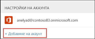 Добавяне на акаунт в Outlook