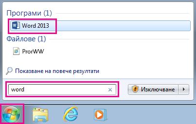 Търсене на приложения на Office в Windows 7