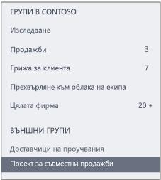 """Екранна снимка на навигационната лента на Yammer, показваща секция """"Външни групи"""""""