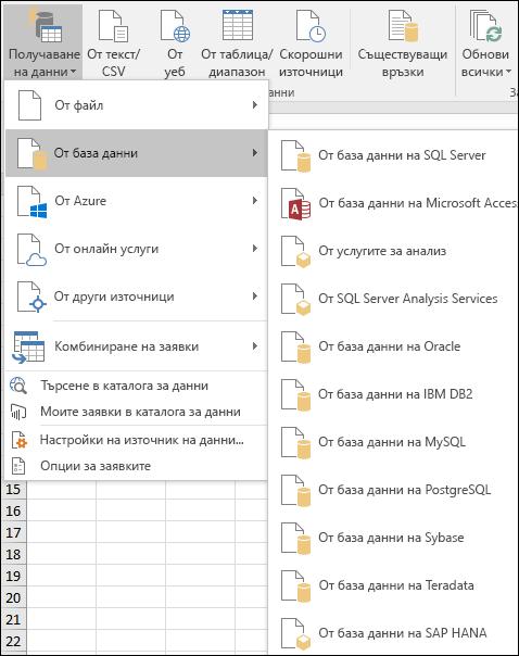 Опции за получаване и трансформация от база данни