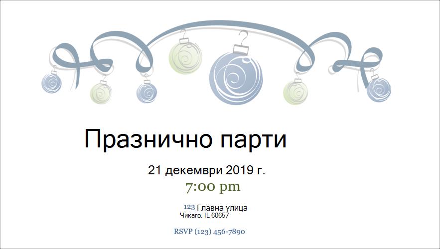 Изображение на покана за празнично парти