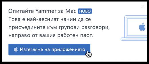 В продукта съобщения за Mac