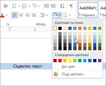 Прилагане на оцветяване на цвят към текст