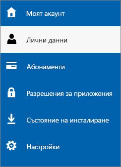Актуализиране на вашите лични данни на администратор