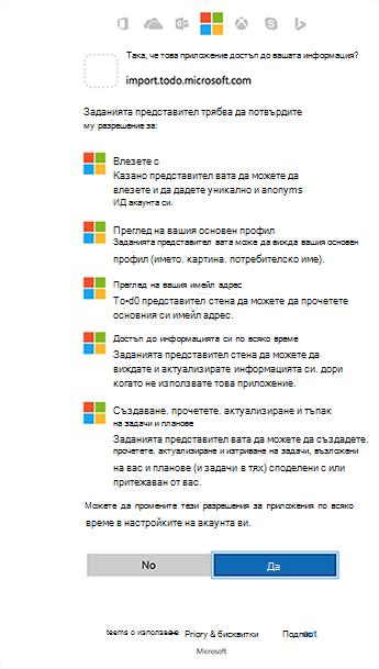 Екранна снимка показва разрешенията за представител