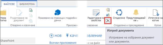 """Изтриване на приложение от библиотеката """"Приложения за SharePoint"""" в каталога на приложения"""