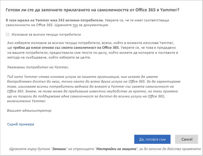 Екранна снимка на прозореца за потвърждение с примерен текст за изпращане по имейл на потребителите за промяната.