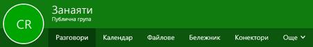Групи на лентата в Outlook в уеб