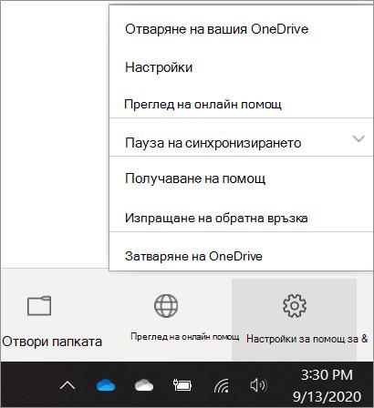 Екранна снимка на стигането до настройките на OneDrive