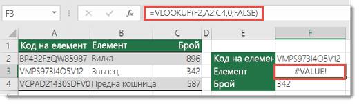 Грешката #VALUE! се показва, когато кол_индекс_аргумент е по-малко от 1