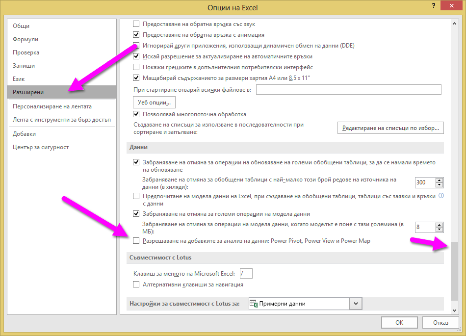 Прозореца за опции на Excel