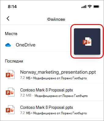 Докоснете Икона за показване, за да се върнете към PowerPoint