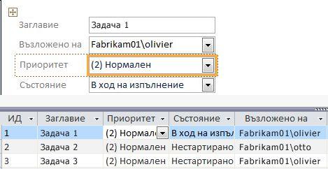 Създаване на изглед чрез Microsoft Access