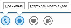 Екранна снимка на бутоните за аудио и камера