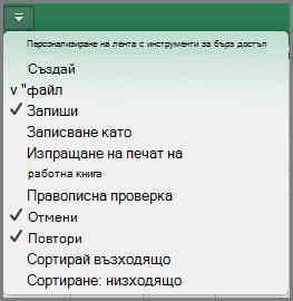Меню за персонализиране на лентата с инструменти за бърз достъп Office2016 за Mac
