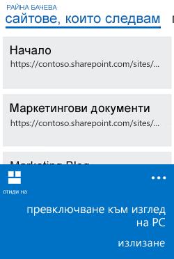 Меню за превключване от мобилен изглед към изглед за компютър на телефон с Windows Phone