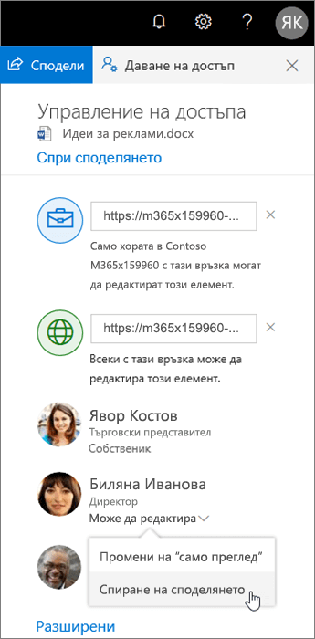 Промяна или прекратяване на споделянето в OneDrive
