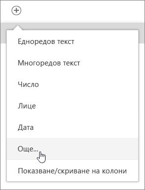 Бързо редактиране меню на колона в библиотека с документи
