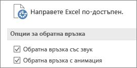 Частичен изглед на настройките за улеснен достъп в Excel