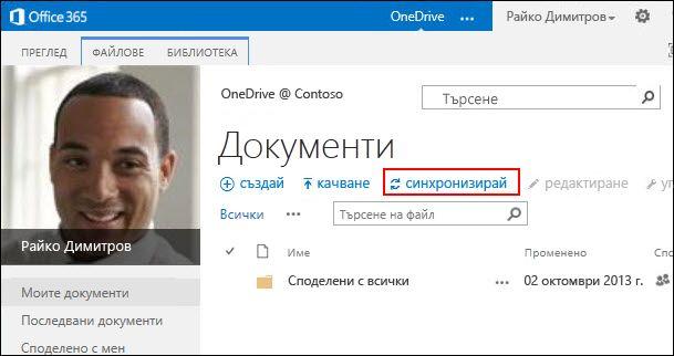 Библиотека на OneDrive за бизнеса в Office 365