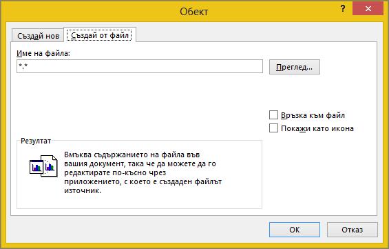 """Създаване на от раздела """"файл"""" в диалоговия прозорец обект"""