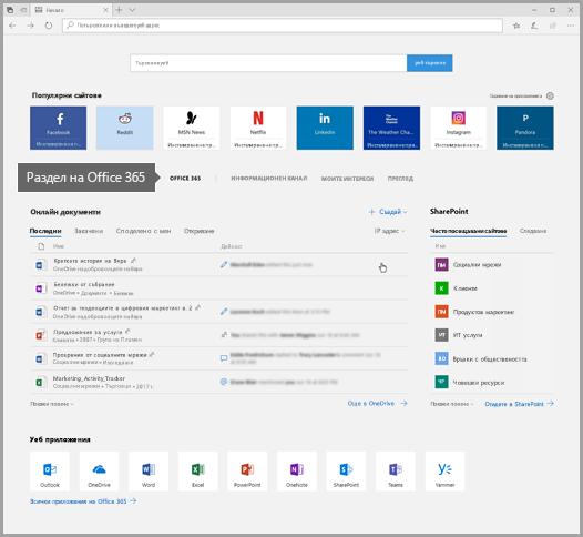 """Екранна снимка на Edge с раздела """"Office 365"""""""