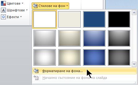 """Най-вдясно в раздела """"Проектиране"""" изберете """"Стилове на фон"""" и след това изберете """"Форматиране на фона""""."""