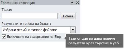 Включването на опцията за включване на съдържание на Bing ви дава повече резултати от търсенето, от които да избирате.