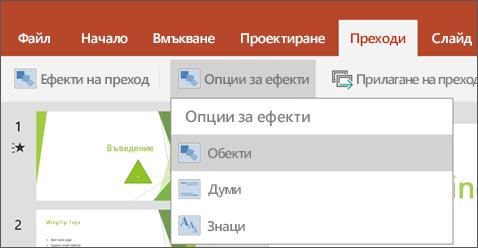 """Показва """"преходи"""" > менюто Опции за ефекти в PowerPoint за Android."""