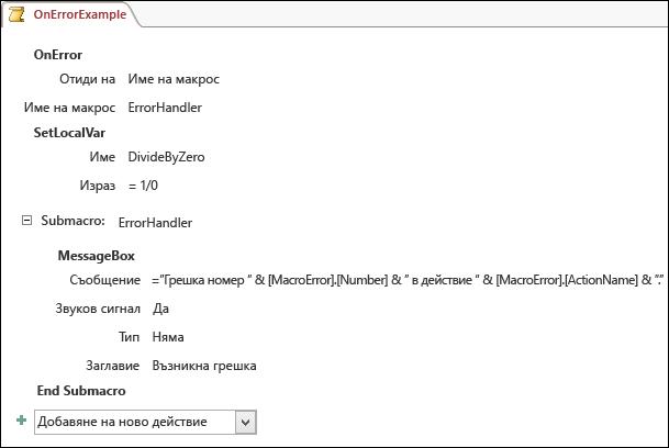 Областта за проектиране на макроси в Access, показваща макрокомандата OnError.