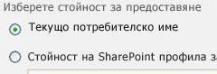 в екрана с инструменти на уеб компонента за филтър на текущия потребител щракнете върху опцията ''име на текущия потребител''.