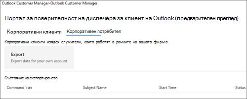 Екранна снимка: Данни за служителите експортиране Диспечер за клиент на Outlook