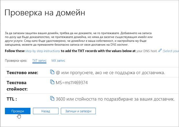 Freenom проверка на вашия домейн в Office 365_C3_2017617122635