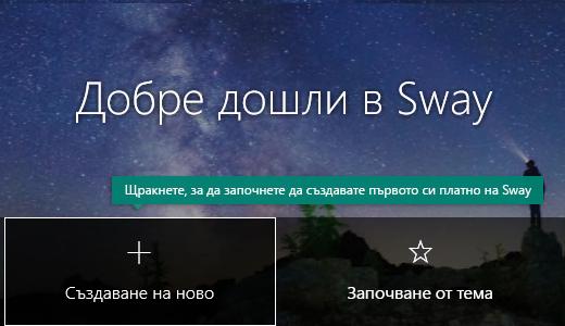 """Бутон """"Създаване на ново"""" на страницата """"Моите платна на Sway"""""""