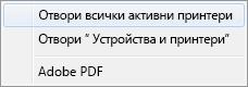 "Изберете ""Отвори всички активни принтери""."