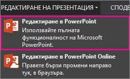 "Командата ""Редактиране в PowerPoint"""