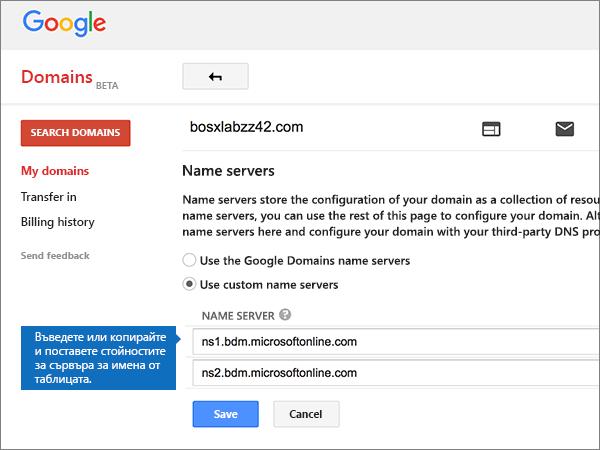 Google-Domains-BP-Повторно делегиране-1-7