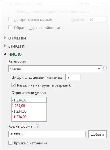 Опции за форматиране на числа за оста на стойностите