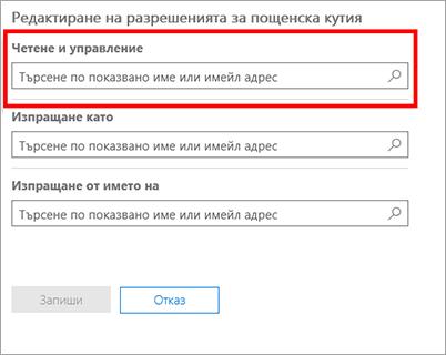 Екранна снимка: Добавяне на потребители, които да четат и да управляват пощенската кутия на този потребител