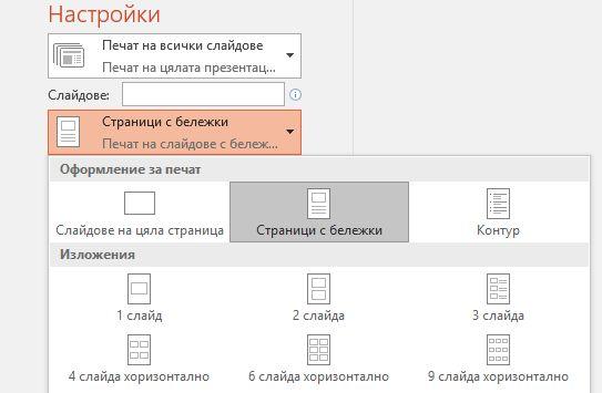 екранна снимка на опцията за печат с бележки