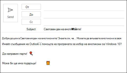 Можете да вмъкнете едно или повече емоджита в имейл съобщението си.
