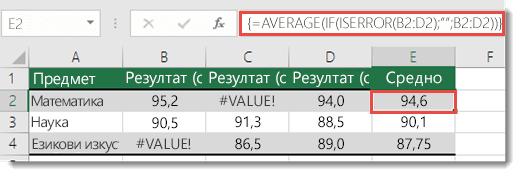 Функция за масив в AVERAGE за отстраняване на грешка #VALUE!