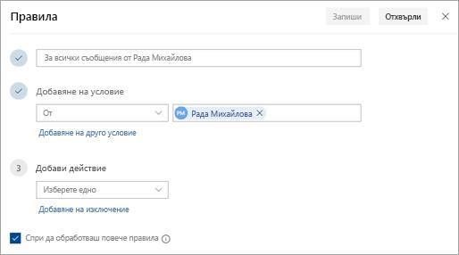 Екранна снимка на страницата с настройки на правила