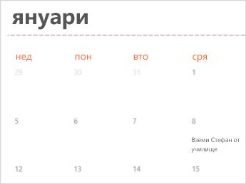 Шаблон на календар в Excel Online